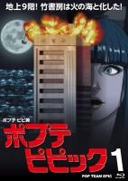 「ポプテピピックvol.1」Blu-ray ジャケット