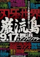 巌流島 「全日本武術選手権」
