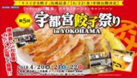 第5回宇都宮餃子祭り in YOKOHAMA