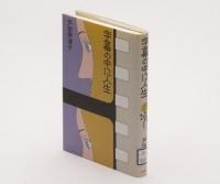 和田誠装丁 戸田奈津子「字幕の中に人生」(1994年)
