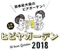 ヒビヤガーデン2018