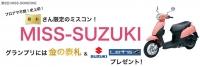 第2回 MISS-SOMEONE「MISS-SUZUKI」