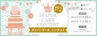 第2回 ダイパーケーキ(おむつケーキ)コンテスト