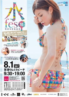 水fes2015