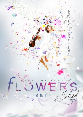 FLOWERS by NAKED 2018 輪舞曲