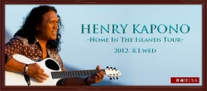 【公演/Surf Rock】HENRY KAPONO ~HOME IN THE ISLANDS TOUR~