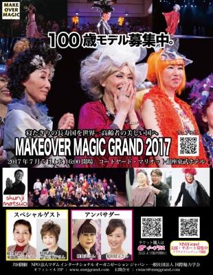 MAKEOVER MAGIC GRAND 2017