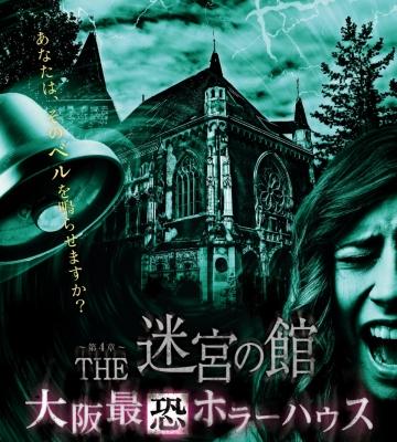 THE 迷宮の館~第4章~大阪最恐ホラーハウス