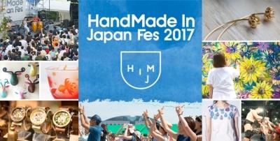 HandMade In Japan Fes' 2017(ハンドメイドインジャパンフェス 2017)
