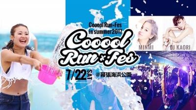 Cooool Run×Fes in summer 2017