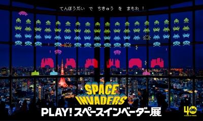 PLAY! スペースインベーダー展