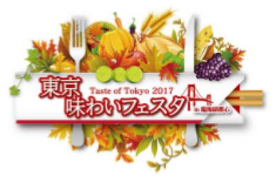 東京味わいフェスタ2017 in 臨海副都心