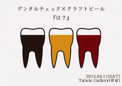 デンタルチェック×クラフトビール 『は?』