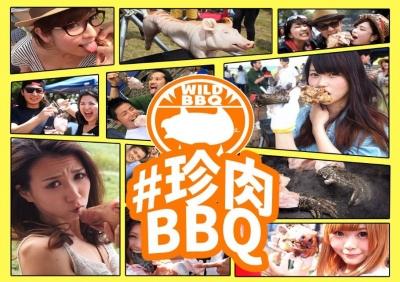珍肉BBQ~ここでしか食えない肉がある~in 名古屋