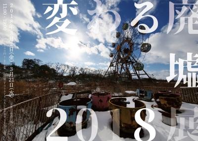 変わる廃墟展2018(東京)
