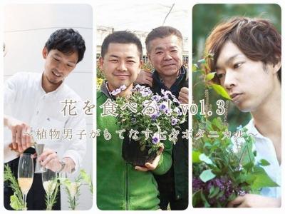 花を食べる!vol.3 ~植物男子がもてなす七夕ボタニカル~