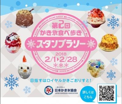 第二回冬のかき氷食べ歩きスタンプラリー