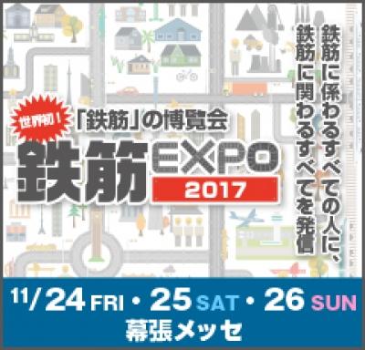 鉄筋EXPO 2017