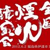 福島に全国の花火師集結! 「東日本大震災復興祈願花火 全国煙火競演会」