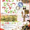東日本大震災復興支援/特別展 サントリー美術館 おもしろびじゅつワンダーランドin 東北展