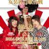 第13回 女装紅白歌合戦