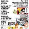 第二回大阪漫画家大喜利「MAN-GIRI!」