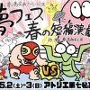 夢ノ島企画 春だ一番プロデュース公演 『夢フェス 春の短編演劇祭』