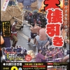 奇祭・高田大俵引き 2016