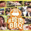 珍肉BBQ~ここでしか食えない肉がある~in 東京