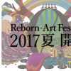Reborn-Art Festival(2017年夏)
