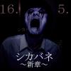 【開催中止】新章 シカバネ ~恐怖のかくれんぼ~