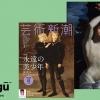 「美少年」で読み解く、西洋美術の歴史