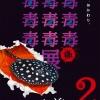 サンシャイン水族館特別展「毒毒毒毒毒毒毒毒毒展・痛(もうどく展2)」