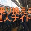 乗り換えの達人ナイト2~鉄道オモシロ乗り換えスポット・神攻略法・検索スピード対決もあり!