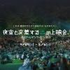 夜空と交差する森の上映会INゴールデンウィーク2017