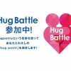 Hug Battle