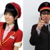 出発!鉄道ファン交流線 vol.2