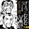 「げぇっvsむむむ」with 美女図鑑