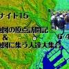 地図ナイト15〜地図の原点訪問記&地図に集う人達大集合〜