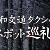 三和交通タクシーで行く心霊スポット巡礼ツアー2017