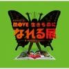 MOVE 生きものになれる展―動く図鑑の世界にとびこもう!―
