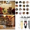 ネコのいる暮らし展 ~CAT LIFESTYLE~Vol.2