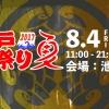 大江戸ビール祭り2017夏