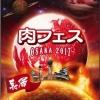 肉フェス OSAKA 2017秋