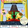 名古屋ひらめきパーク 2017 初秋
