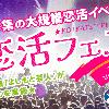500名募集の大規模イベント★恋活フェスin新宿
