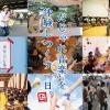 野村誠 千住だじゃれ音楽祭「第2回 だじゃれ音楽研究大会」