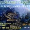 中村元の超水族館ナイト2017秋 〜科学離れと水族館の理科教育〜
