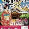 全国梅酒まつりin東京2017