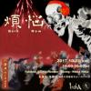煩悩2017(Born Now)